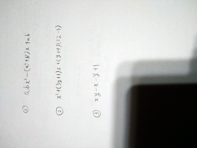 因数分解が分かりません、どなたか教えて下さい!