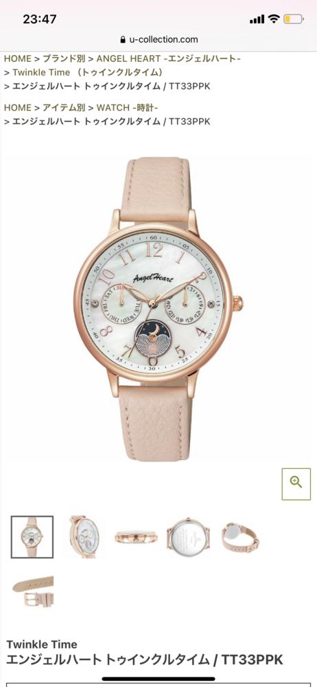 腕時計の質問です。 エンジェルハートのトゥインクルタイムというシリーズの物を購入したのですが、説明書を無くしてしまいました。 日付、時間、曜日が自動で設定されるものです。 ここ最近時間と曜日は...