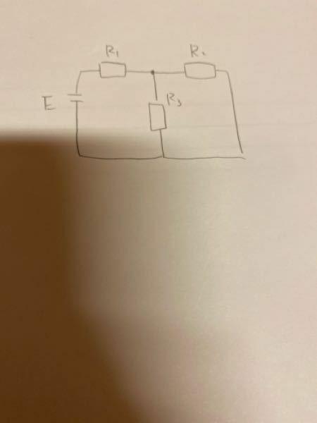 物理の電気回路の問題です ①各抵抗の抵抗値をR1=15Ω、R2=3Ω、R3=12Ωとし、電源の電圧がE=3Vのとき、抵抗R2に流れる電流を求めよ。 ②抵抗R1の両端に現れる電圧V1を求めよ この問題を解いて欲しいです。願いします。