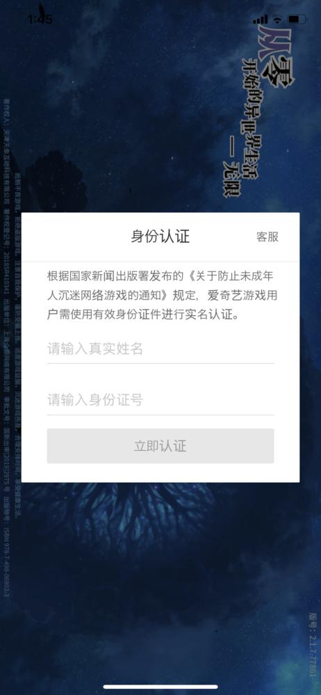 リゼロinfinityというゲームをやりたいのですが、ダウンロードはできても登録ができず、下の画像のようになってしまいます。 ここには何を入れればいいのですか?