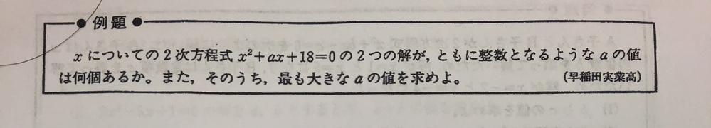 2次方程式と整数解の問題です。分からないのでどなたか解説お願います。