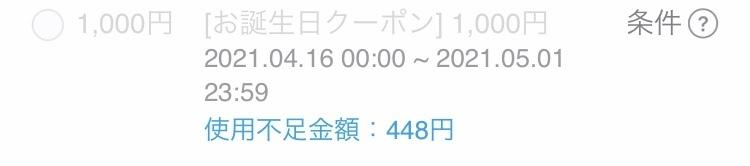 Qoo10で誕生日クーポンを使おうと思ったら9000円超えているのになぜか写真のようになってしまいます。 税を抜いても7000円超えているので理由がわからないです。 Qoo10に詳しいかた回答よろしくお願いしますm(_ _)m