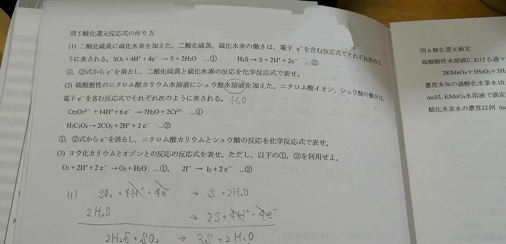 酸化還元反応について教えてください。 1度授業を休んでしまい、(2)から解けなくて、全く分からないので、分かりやすく教えて頂けると嬉しいです。