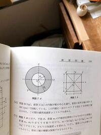 この力学の問題を教えてください。 【4】問図7.4に示す質量m、外半径R2、内半径Riの円板の板面に垂直で中心を通る軸々に関する慣性モーメントI:を求めよ。また、この軸々に平行で、外周の1点Pに接する軸々に関する慣性モーメントIzはどれほどか。 【5】問図7.5に示す一辺の長さa、質量mの正方形板の軸xに関する慣性モーメントIと45°傾けられた軸z 'に関する慣性モーメントIgが等しいことを示せ。