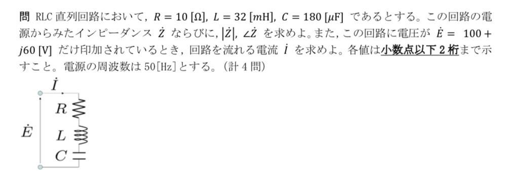 RLC直列回路の問題です。 画像のZ、|Z|、∠Z、電流iの求め方を教えて欲しいです。 よろしくお願いします。