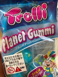 このお菓子の名称って、トローリプラネットグミですか?それともトロリープラネットグミですか? 割とガチで考えてますよろしくお願いします!