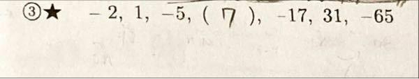 数列の問題で 下の画像の問題なんですが、一般項が分かりません。 解き方を教えて下さい
