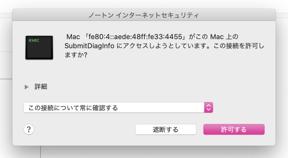 Mac「fe80:4::aede:〜〜〜〜がこのMac上のSubmitDiagInfoにアクセsしようとしています。 と出るのですが、これは一体なんですか…?? 遮断しても2秒くらいですぐでます。 無視しても勝手に消えて、2秒くらいですぐでます。