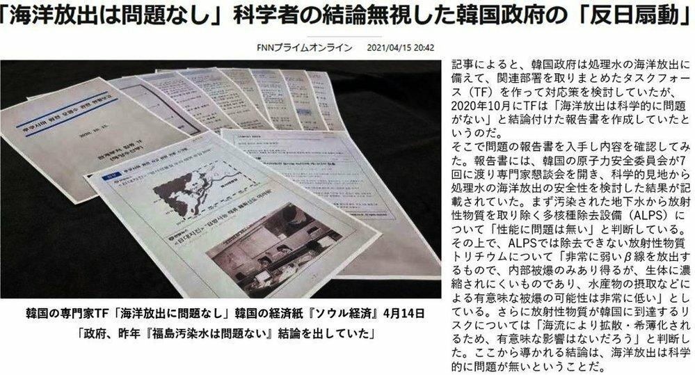 韓国の専門家TF 「海洋放出に問題なし」の結論を無視した韓国政府の「反日扇動」 https://news.yahoo.co.jp/articles/48773bfc7a390ca8d7dbf09109f838f5462a4e7f (yahoo.ニュース) 韓国の経済紙『ソウル経済』は4月14日、衝撃的なスクープ記事を掲載した。「政府、昨年『福島汚染水は問題ない』結論を出していた」。 . ソウ...