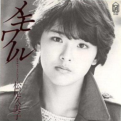 松尾久美子は売れましたか?
