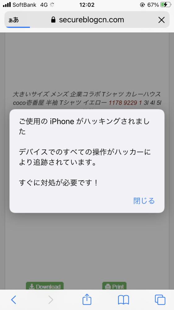 iPhoneでWEB閲覧中に画像のような表示が出るようになりました。 対処法教えて下さい。