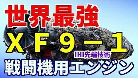 純国産で世界最小・最強のジェットエンジンIHI XF9 1プロトタイプ https://www.youtube.com/watch?v=DgMkyifyVLE XF9 1の性能は欧米から見ても脅威的みたいですね?