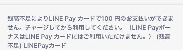 LINE Payカードで100円のお支払いができていません。チャージしてから利用してください。のような文が何件か通知できていたのですが、この分の支払いをしたい場合はどうすれば良いのでしょうか? ...