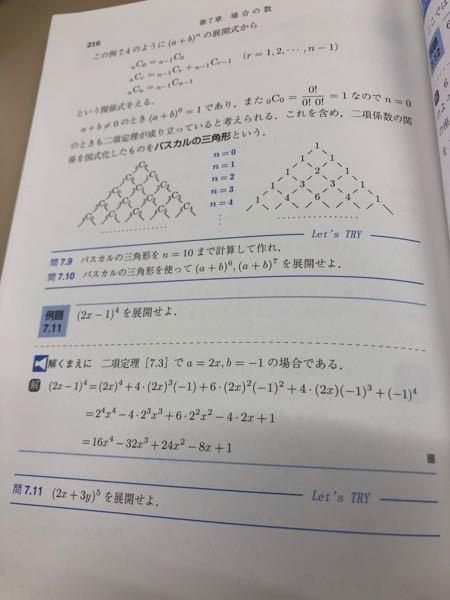 二項定理とかパスカルの三角形がよくわかんないです。どんな風に解くとか何かしら教えてくれると嬉しいです。一応例題とかも載せときます。