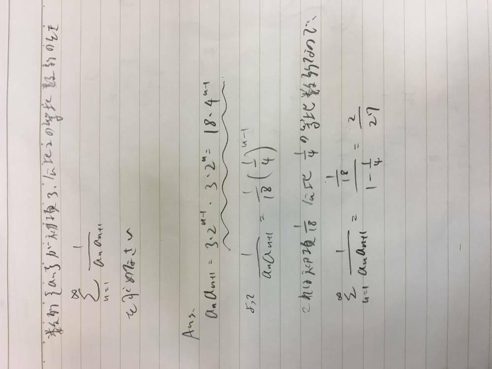 ~線のところの指数計算がわかりません。 以下の画像は無限等比級数の問題の解説を書き写したものなのですが、~線のところの指数計算でどうしても、9・4^n-1になってしまいます。どこが勘違いしているのでしょうか?