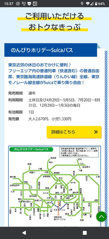 明日4/17㈯、船橋から前橋、前橋から小山、小山から土浦、土浦から船橋を1日で移動します。 全て普通列車で移動する予定です。 JRのホームページでお得な切符を調べたらのんびりホリデーSuicaパスというのがあったので、買ってみようと思います。 前橋駅はフリーエリア内ではないのですが、この場合は改札は開かないのでしょうか?それともフリーエリアぎりぎりの駅(神保原駅?)と前橋駅の運賃がSuica...