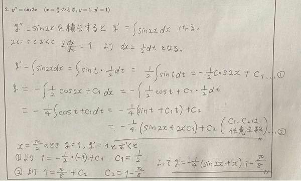 この方程式の一般解を求めて()内の条件を満たす特殊解を求めたのですが、これで合っているのでしょうか? 違っていたら教えて欲しいです。