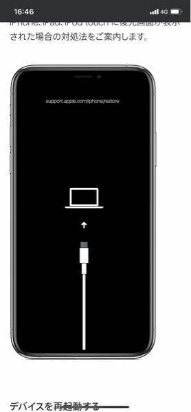 iphoneに関する質問です どゆうことですか?