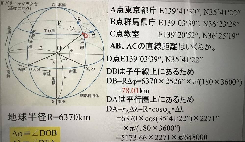 DBの長さを求める計算式の値の意味がわからないです。 1つ目は地球の半径の値だと思いますがそれ以降の値が何を指しているのか教えてもらいたいです。