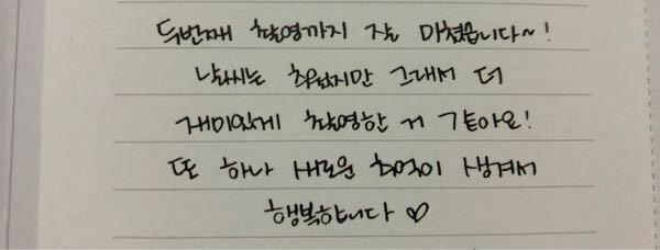 韓国語でなんて書いてあるのか読める方いますか?
