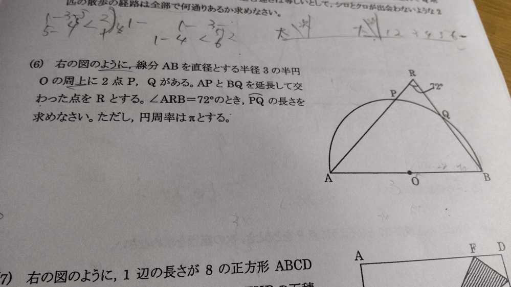 中3数学の内容です お願いします