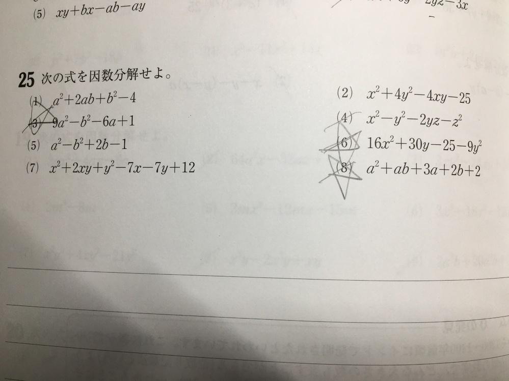 25番の(3.6.8.)が分かりません。 誰か解き方を教えてください