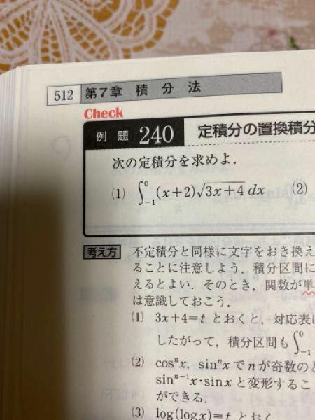 この問題をt=√(3x+4)と置いて求める方法を教えてください