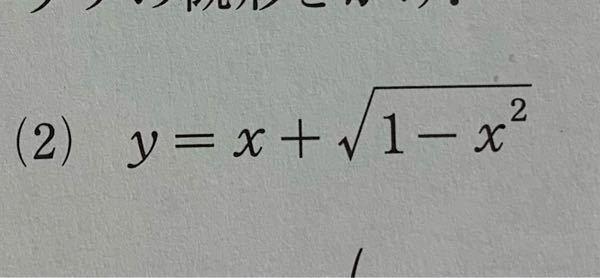 微分、グラフの書き方教えてください。