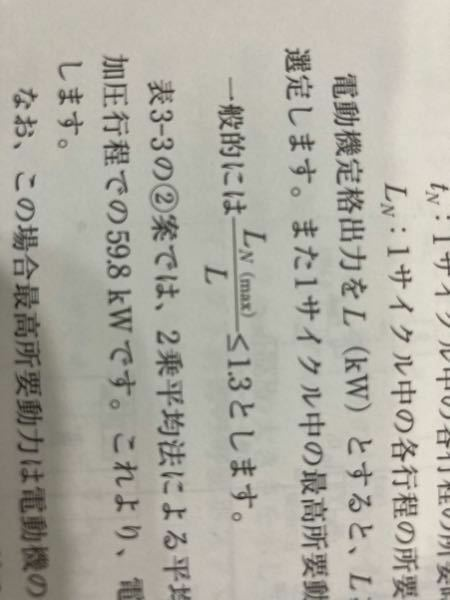 数式に関して質問です。 写真のくの下にマイナス記号があり1.3はどのような意味ですか? マイナスが=ならわかるのですが。