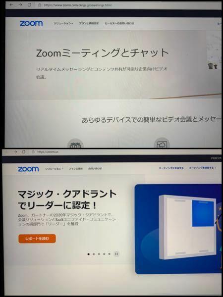 【至急お願いします!】 zoomをパソコンで入れなければならないのですが、どちらの方がいいですか? 上はところどころに中国語(?)があります。 下は日本語のみです。 ただ、学校の例に載っていたのは上だったのですが、上の方が正規のやつですか? どちらでもできるのでしょうか。 誰か教えていただけると助かります、、