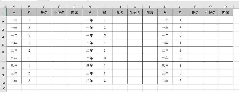 Excelで横並びデータの並び変えについて教えていただきたいです。 添付のような表があり、一クラスが横並びに3名分並んでいます。 1名分の年、組、氏名、生徒名、所属をひとかたまりのデータとして「所属」ごとでクラス順に縦に並べ替えをしたいです。 もしくは、フィルターのように所属名を入力したらその所属の人をクラス順に抽出でも構いません。 バージョンは2016です。 説明不足でしたら補足しますの...