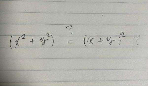 (x^2 ± y^2)と(x ± y)^2 は同じと考えて良いですか? 中学生です。 宜しくお願いします。