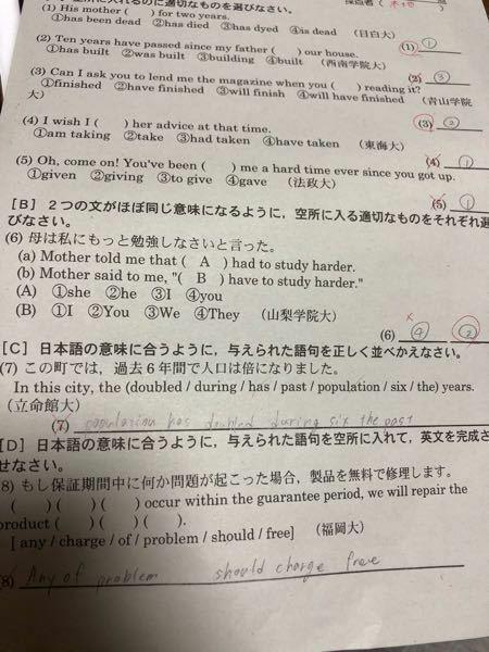 高校英語、Bの(6)がなぜこの答えになるのか教えてください。答えはAが③、Bが②です。