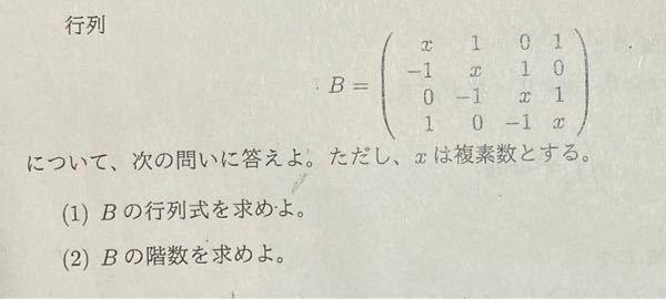行列の質問です。 教えてください。 (複素数とするなら何が違うのですか) よろしくお願いします。