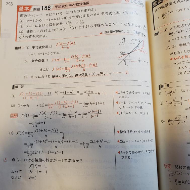 (3)の矢印をしている計算方法がわかりません。どうしたらこの式がでてきますか?