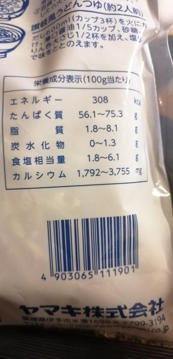 最近、カタクチイワシを乾煎りしておやつに食べていたのですが、ちゃっとしょっぱいなぁとおもって、 成分表示をよく見ると塩分がめちゃ多いです でも煮干美味しいです 塩分を減らすにはどうすればいいですか?