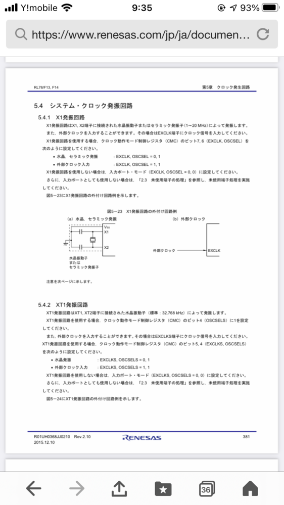 ルネサスrl78 f13でLIN通信をしようと考えています。 ① このマイコンはアンタップオシレーターとのことですがx1発振回路は必要なのでしょか? ② 水晶振動子を使用する場合ですが図のとうりの水晶回路に対してコンデンサが2つ接続されていますがどのような値を使用すれば良いのでしゃうか? ←秋月電子の水晶に負荷容量30pFと書いてあります。これを2つ接続するのでしょうか?リンクhttps:/...
