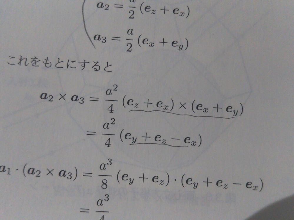 写真の外積の計算方法(下線部)が分かりません。外積は既に習ってはいるのですが、計算の過程を教えてもらいたいです。