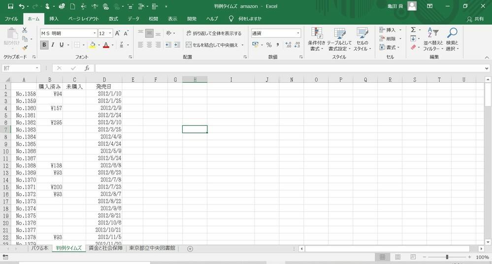 Excelの連続データ作成について 月に2回(10日と25日)発行される雑誌の発行日を,Excelの表に入力したいのですが Excelの連続データ作成で「加算」,「15」と入力すると,添付画像のようにずれが生じます(1月の末日は31日,2月は28日,4月は30日のため)。 ずれが生じない方法を教えてください (「2012/1/10」,「2012/1/25」,「2012/2/10」etc)