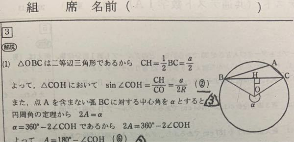 「△COHにおいて sin∠COH=CH/CO」となる意味がわかりません。教えてください。 ※BCの長さはaです。写真を1枚しか載せられなかったので問題をのせられませんでした。