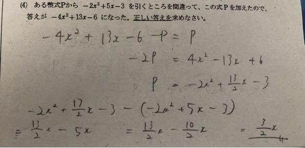 この問題あってますか? 違ったら解き方を教えてください。