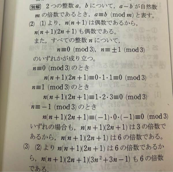 至急です。誰でもいいので教えてください。 mod3なんですが、nを3で割った時、0と+1、−1のいずれかが成り立つ。と最初に明記してありますが、例えば5を3で割った時など、0と1以外に2も成り立つんじゃないんでしょうか?