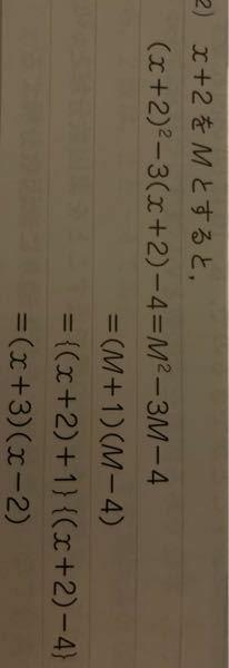 この例題のMの二乗-3M -4=(M+1)(M -4) となっていますが。 何故(M +1)になるんでしょうか?