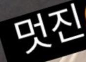 この2文字、韓国語でなんと読みますか?