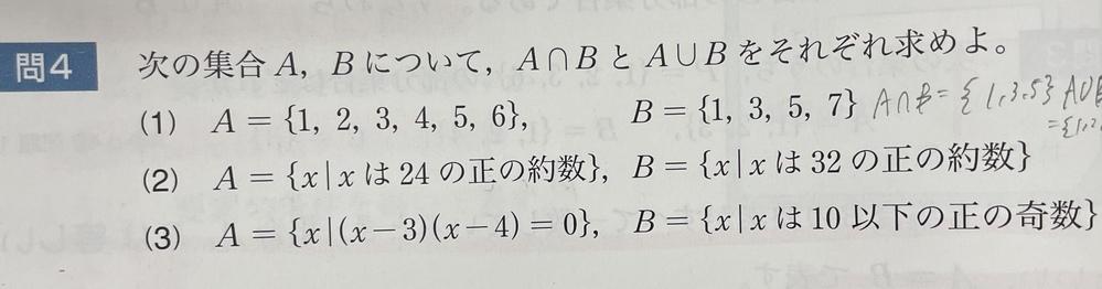 数学A 共通部分と和集合 この問の(3)が分かりません。 どなたか教えてください