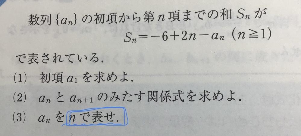 漸化式の質問です。この問題なのですが「nで表せ」という表現は「anを求めよ」という問題と何が違うのですか。途中式と説明を教えてください。 (1)はa1=-2,(2)はan+1=1/2an+1,(3)2-1/2^n-3です。よろしくお願いします。