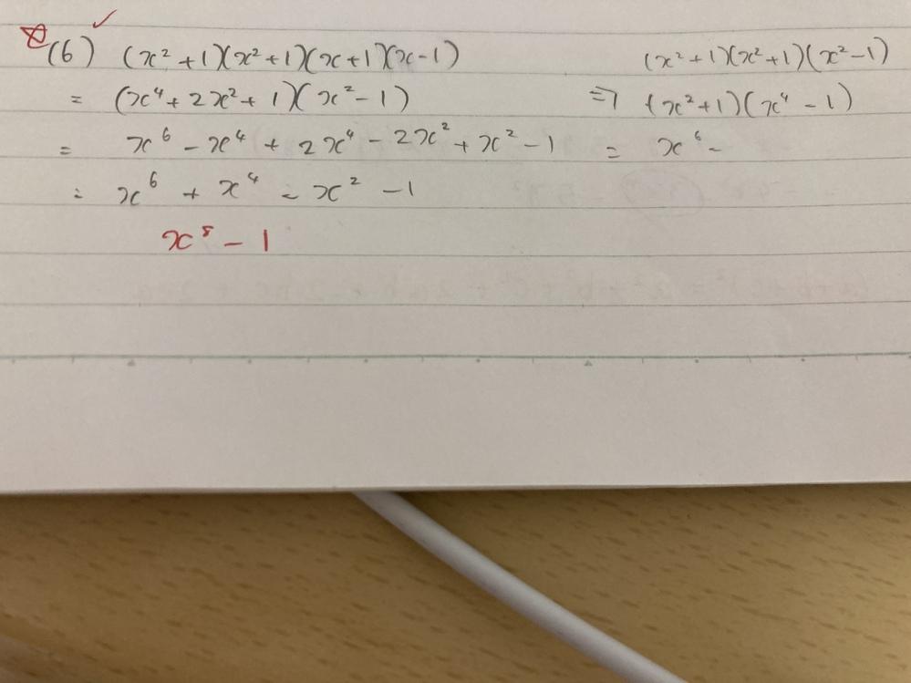 数学 この問題の正しい解き方を教えてください!