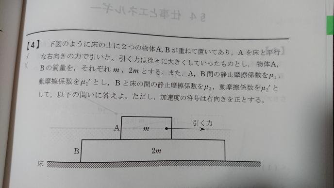 高校物理です。 【質問】下の問1と問2なんですが、どうやってBが右に動くのか教えて下さい。 問1 引く力がF1を越えた直後にAとBが一体となって動きだし、その後引く力をF1で一定に保ったところAとBは一体となって動き続けた。 問2 AとBが一体となって動き続けているときに、引く力をF1より徐々に大きくしていくと、引く力がF2を越えた直後にA,Bはそれぞれ異なる加速度で動き始め、その後引...