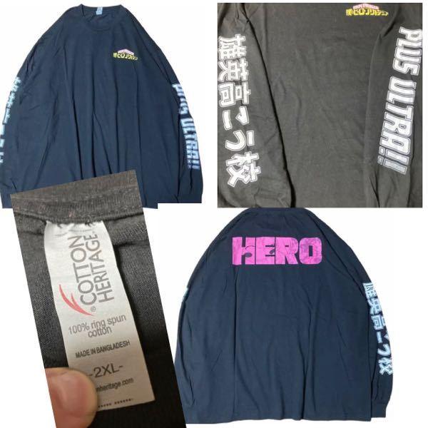 こちらの僕のヒーローアカデミアのTシャツの購入を考えているのですがこちら公式かどうかわかる方いらっしゃいますか?海外で購入されたものらしいのですが 僕のヒーローアカデミア ヒロアカ 麗日お茶子 cotton heritage