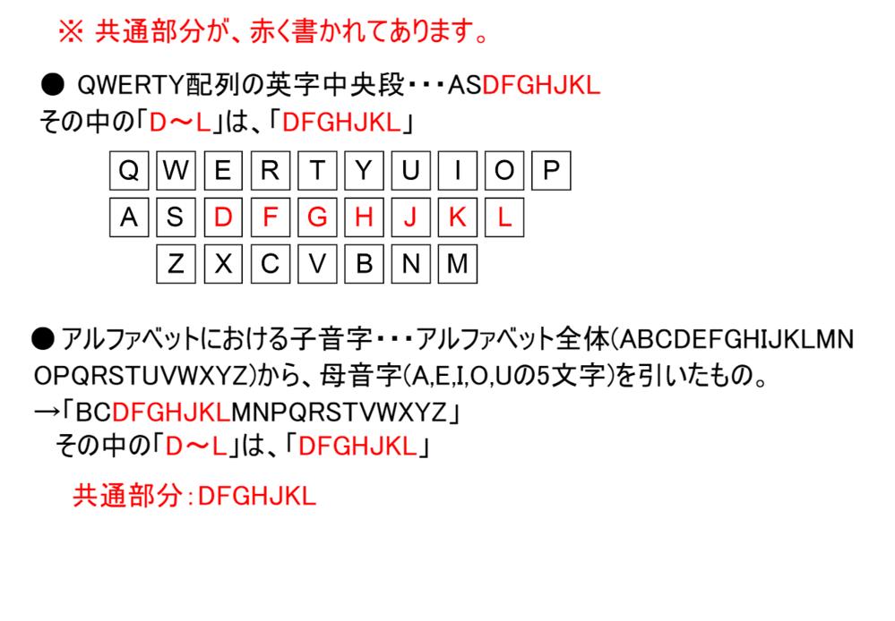 QWERTY配列の英字中央段について 英字最上段=QWERTYUIOP 英字中央段=ASDFGHJKL 英字最下段=ZXCVBNM QWERTY配列の英字中央段の「ASDFGHJKL」の「D〜L」の部分についてお聞きしたいです。「DFGHJKL」って、よく見ると、アルファベットにおける子音字をABC順にしたものである「BCDFGHJKLMNPQRSTVWXYZ」の「D〜L」と一致してます...